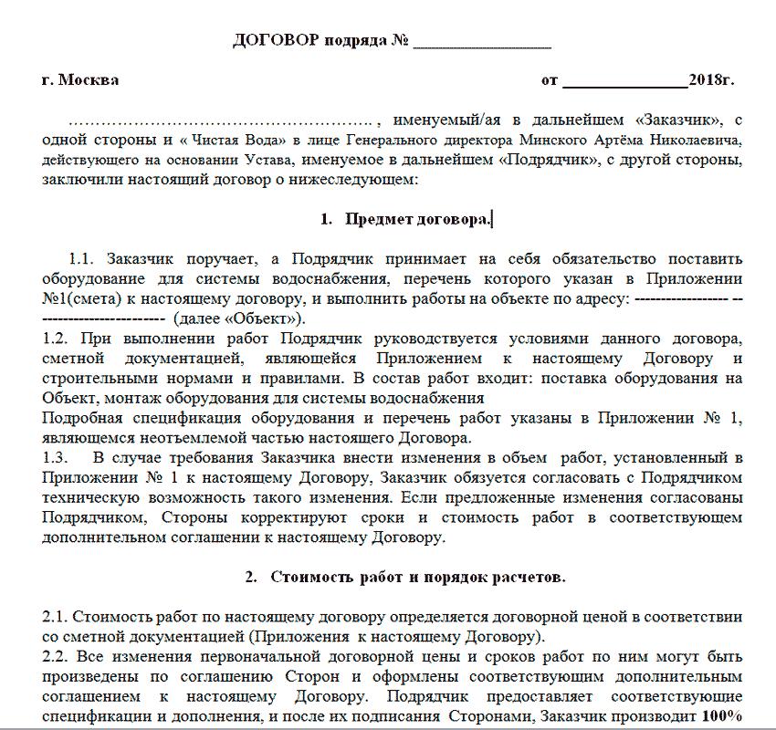 dogovor-bureniya-skvazhiny