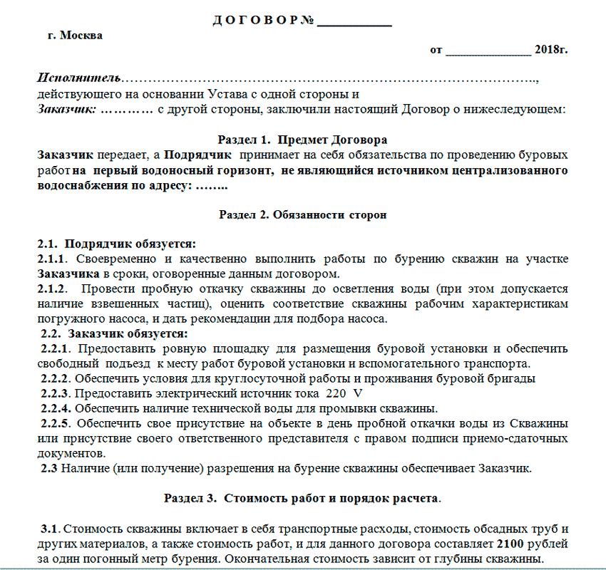 dogovor-obustrojstva-skvazhiny